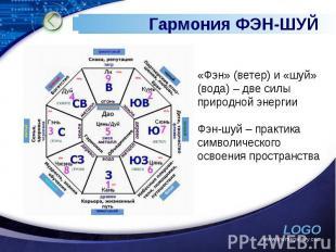 Гармония ФЭН-ШУЙ «Фэн» (ветер) и «шуй» (вода) – две силы природной энергии Фэн-ш