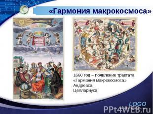 «Гармония макрокосмоса» 1660 год – появление трактата «Гармония макрокосмоса» Ан