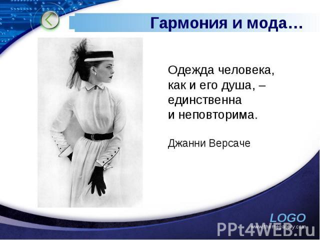 Гармония и мода… Одежда человека, как иего душа, – единственна инеповторима. Джанни Версаче