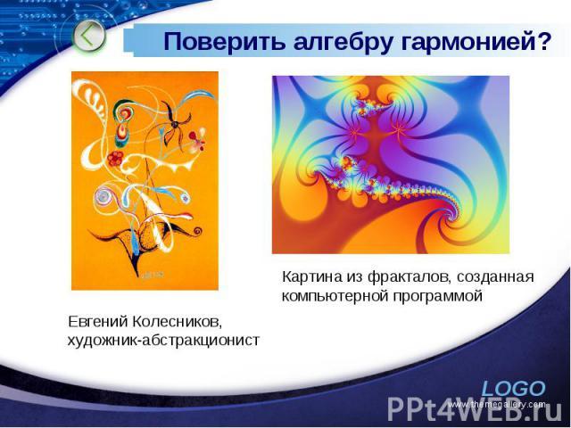 Поверить алгебру гармонией? Евгений Колесников, художник-абстракционист Картина из фракталов, созданная компьютерной программой