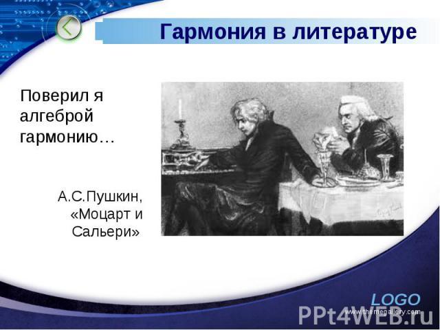 Гармония в литературе Поверил я алгеброй гармонию…А.С.Пушкин, «Моцарт и Сальери»