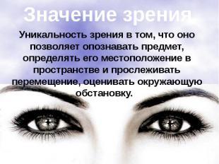 Значение зрения. Уникальность зрения в том, что оно позволяет опознавать предмет