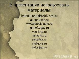 В презентации использованы материалы: kartinki-na-rabochiy-stol.ruai-cdr.ucoz.ru
