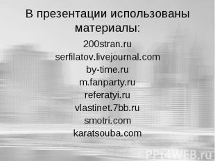 В презентации использованы материалы: 200stran.ruserfilatov.livejournal.comby-ti
