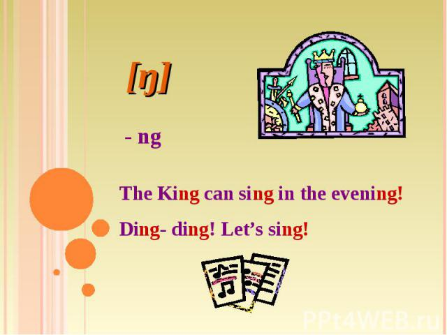 - ngThe King can sing in the evening!Ding- ding! Let's sing!