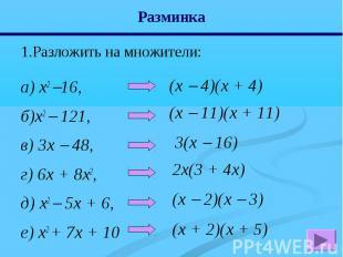 1.Разложить на множители: а) x2 16,б)x2 121,в) 3x 48,г) 6x + 8x2,д) x2 5x + 6,е)