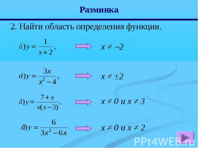 Разминка 2. Найти область определения функции.