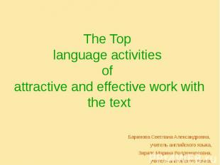The Top language activities of attractive and effective work with the text Барин