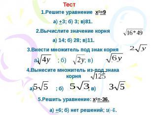 1.Решите уравнение x2=9а) +3; б) 3; в)81. 2.Вычислите значение корня а) 14; б) 2