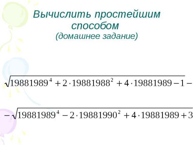 Вычислить простейшим способом (домашнее задание)