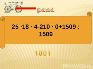 рама 25 ·18 · 4-210 · 0+1509 :1509 1801