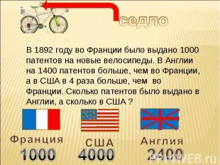 В 1892 году во Франции было выдано 1000 патентов на новые велосипеды. В Англии н