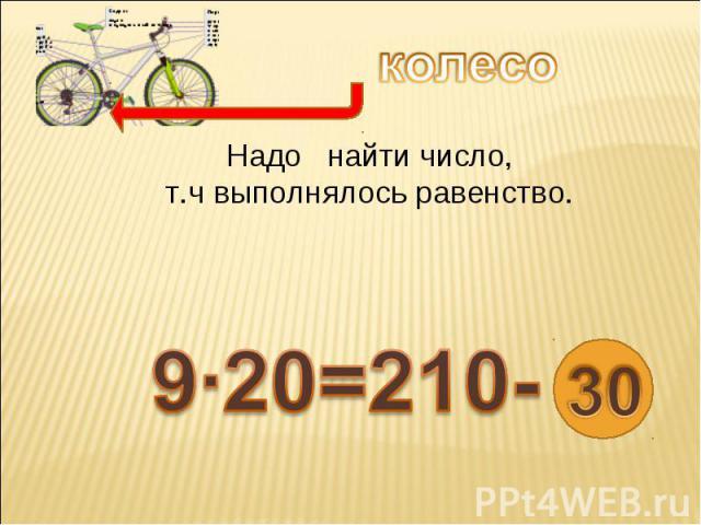 Надо найти число,т.ч выполнялось равенство. 9·20=210-