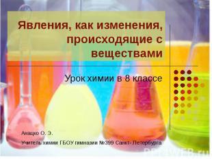 Явления, как изменения, происходящие с веществами Урок химии в 8 классе Анацко О