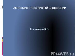 Малимонов В.В.Экономика Российской Федерации