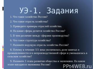 УЭ-1. Задания 1. Что такое хозяйство России? 2. Что такое отрасль хозяйства? 3.