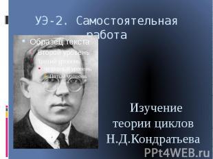 УЭ-2. Самостоятельная работа Изучение теории циклов Н.Д.Кондратьева