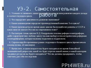 УЭ-2. Самостоятельная работа 1. Уточните и запишите, какие производства определи