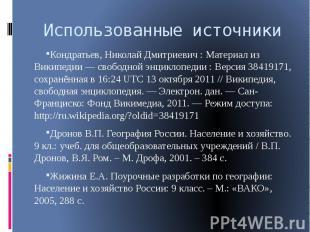 Кондратьев, Николай Дмитриевич : Материал из Википедии — свободной энциклопедии