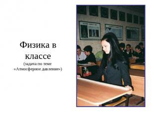 Физика в классе(задача по теме «Атмосферное давление»)