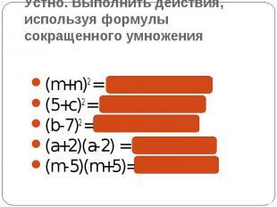 Устно. Выполнить действия, используя формулы сокращенного умножения (m+n)2 = m2