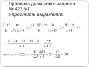 Проверка домашнего задания.№ 421 (а)Упростить выражение:
