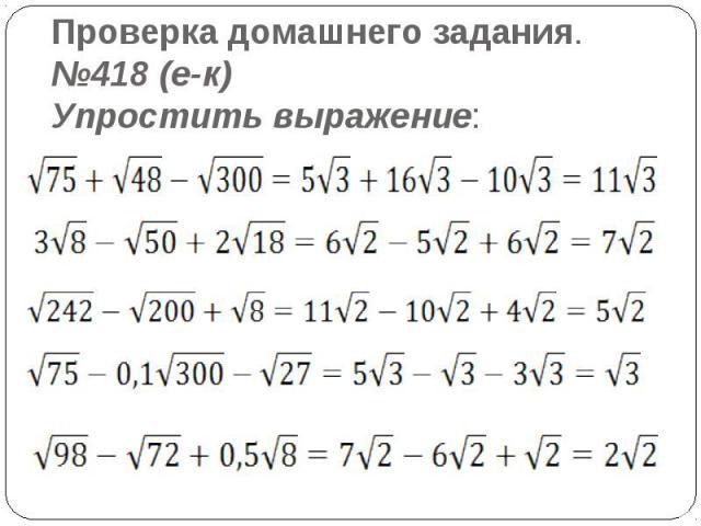 Проверка домашнего задания.№418 (е-к)Упростить выражение: