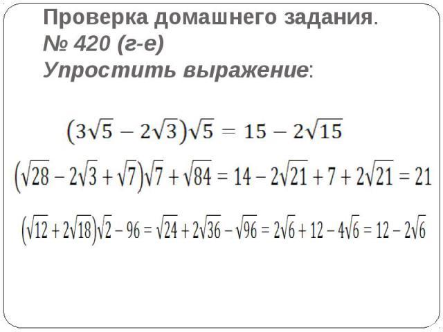 Проверка домашнего задания.№ 420 (г-е)Упростить выражение: