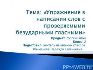 Упражнение в написании слов с проверяемыми безударными гласными Предмет: русский
