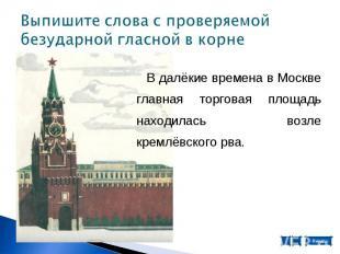 В далёкие времена в Москве главная торговая площадь находилась возле кремлёвског