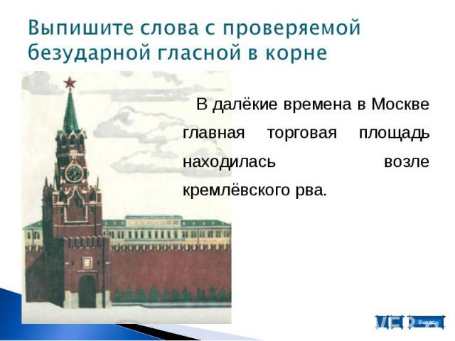 В далёкие времена в Москве главная торговая площадь находилась возле кремлёвского рва.