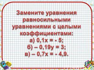Замените уравнения равносильными уравнениями с целыми коэффициентами:а) 0,1х = -