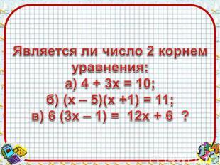Является ли число 2 корнем уравнения:а) 4 + 3х = 10;б) (х – 5)(х +1) = 11;в) 6 (