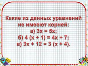 Какие из данных уравнений не имееют корней:а) 3х = 5х;б) 4 (х + 1) = 4х + 7;в) 3