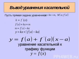 Вывод уравнения касательной Пусть прямая задана уравнением: уравнение касательно