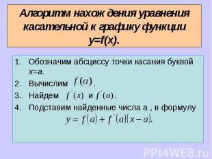 Алгоритм нахождения уравнения касательной к графику функции y=f(x). Обозначим аб