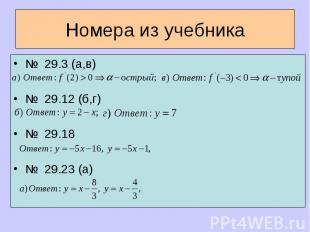 Номера из учебника № 29.3 (а,в)№ 29.12 (б,г)№ 29.18№ 29.23 (а)