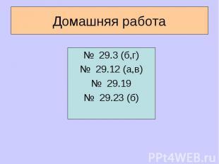 Домашняя работа № 29.3 (б,г)№ 29.12 (а,в)№ 29.19№ 29.23 (б)