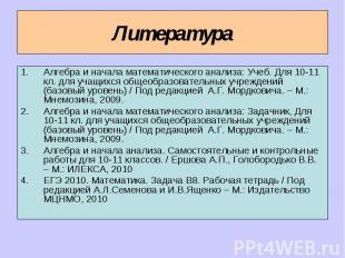 Литература Алгебра и начала математического анализа: Учеб. Для 10-11 кл. для уча
