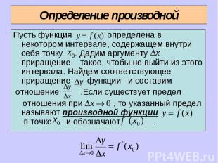 Пусть функция определена в некотором интервале, содержащем внутри себя точку . Д