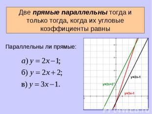 Две прямые параллельны тогда и только тогда, когда их угловые коэффициенты равны