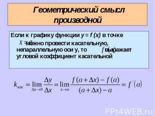 Геометрический смысл производной Если к графику функции y = f (x) в точке можно