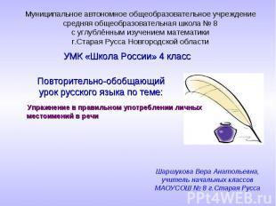 Муниципальное автономное общеобразовательное учреждениесредняя общеобразовательн