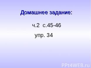 Домашнее задание: ч.2 с.45-46упр. 34