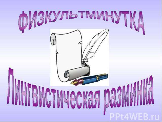 ФИЗКУЛЬТМИНУТКА Лингвистическая разминка