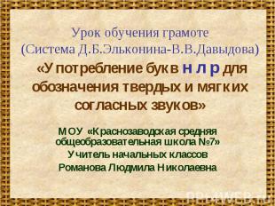 Урок обучения грамоте(Система Д.Б.Эльконина-В.В.Давыдова) «Употребление букв н л
