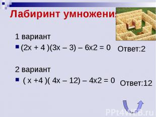 1 вариант(2x + 4 )(3x – 3) – 6x2 = 02 вариант ( x +4 )( 4x – 12) – 4x2 = 0