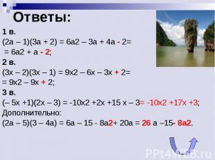 1 в.(2а – 1)(3а + 2) = 6а2 – 3а + 4а - 2= = 6а2 + а - 2;2 в.(3x – 2)(3x – 1) = 9