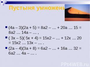 Пустыня умножения (4a – 3)(2a + 5) = 8a2 – … + 20a … 15 = 8a2 … 14a – … , ( 3x –