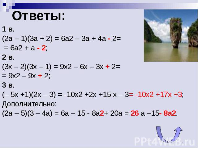 1 в.(2а – 1)(3а + 2) = 6а2 – 3а + 4а - 2= = 6а2 + а - 2;2 в.(3x – 2)(3x – 1) = 9x2 – 6x – 3x + 2= = 9x2 – 9x + 2;3 в.(– 5x +1)(2x – 3) = -10x2 +2x +15 x – 3= -10x2 +17x +3;Дополнительно:(2а – 5)(3 – 4а) = 6а – 15 - 8а2+ 20а = 26 а –15- 8а2.